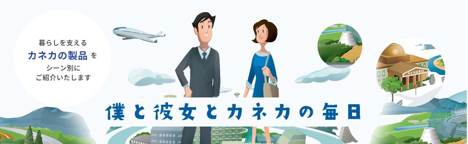 事業・製品   株式会社カネカ