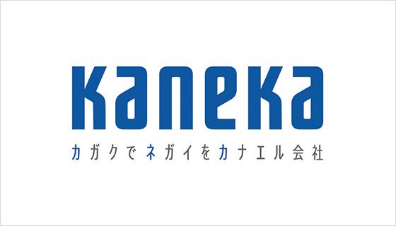 企業情報 | 株式会社カネカ