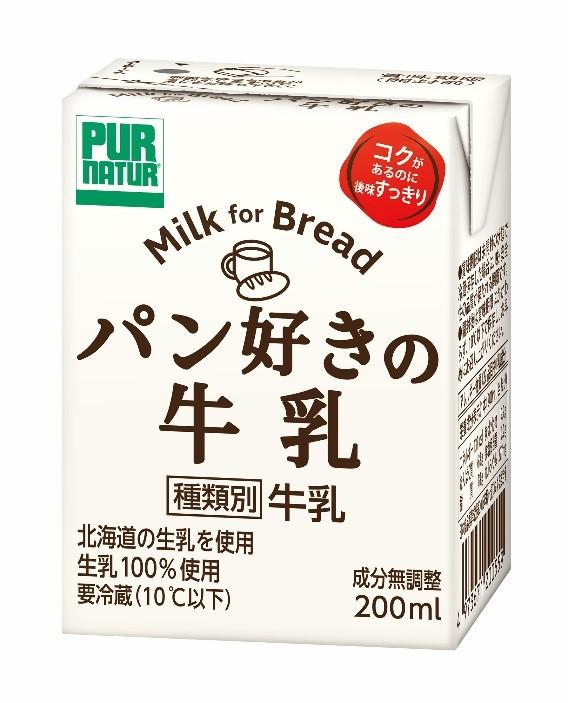 牛乳 パン 好き の